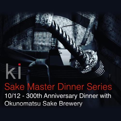 300th Anniversary Sake Dinner with Okunomatsu 奧の松 Sake Brewery
